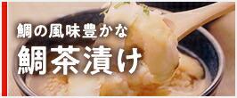 鯛の風味豊かな鯛茶漬け