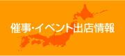 和食麺処サガミの催事・イベント出店情報