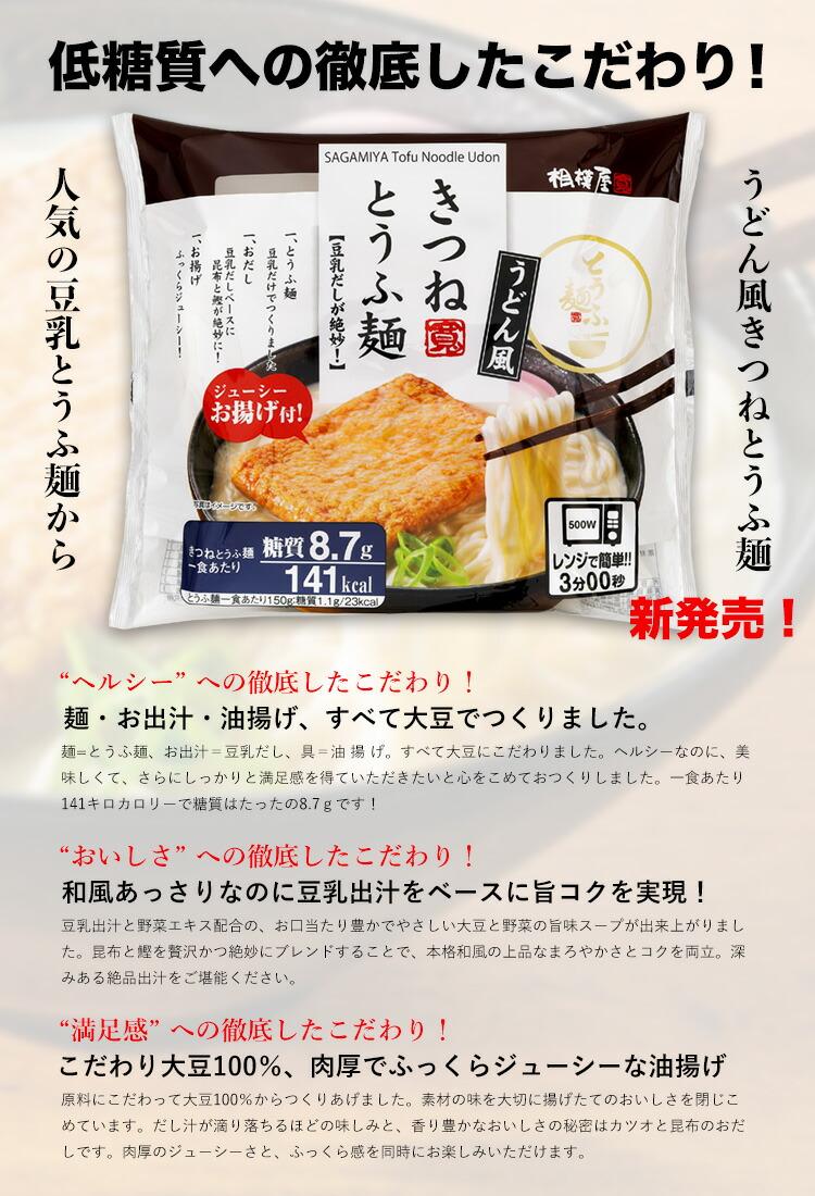 きつねとうふ麺