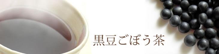 純国産黒豆ごぼう茶ティーパック(2.5g×30包)