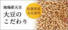 【佐賀県産大豆使用】地場産大豆 大豆のこだわり