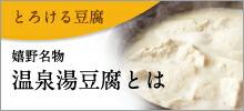【とろける豆腐】嬉野名物 温泉湯豆腐とは