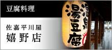 【豆腐料理】佐嘉平川屋 嬉野店