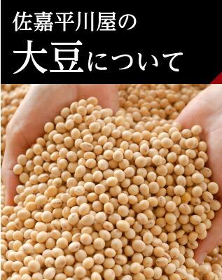 佐嘉平川屋の大豆について
