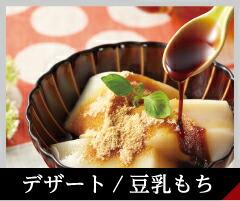 デザート/豆乳もち