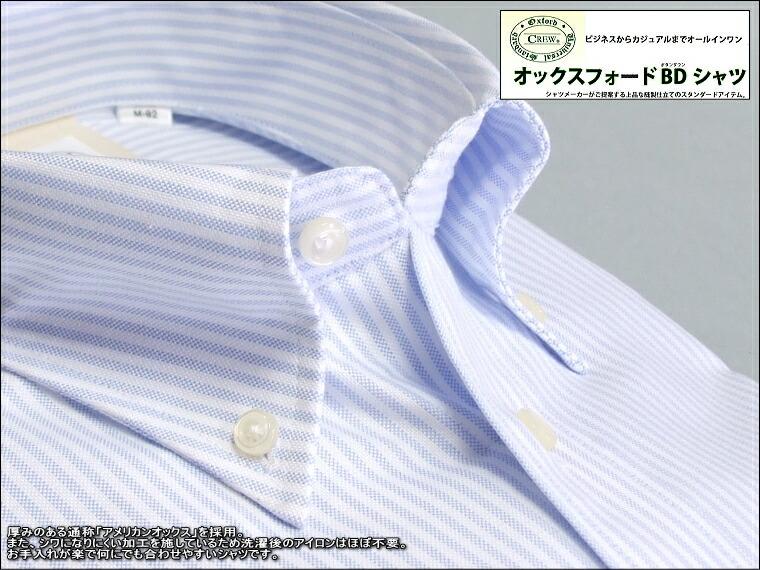 ワイシャツ 長袖 オックスフォードシャツ