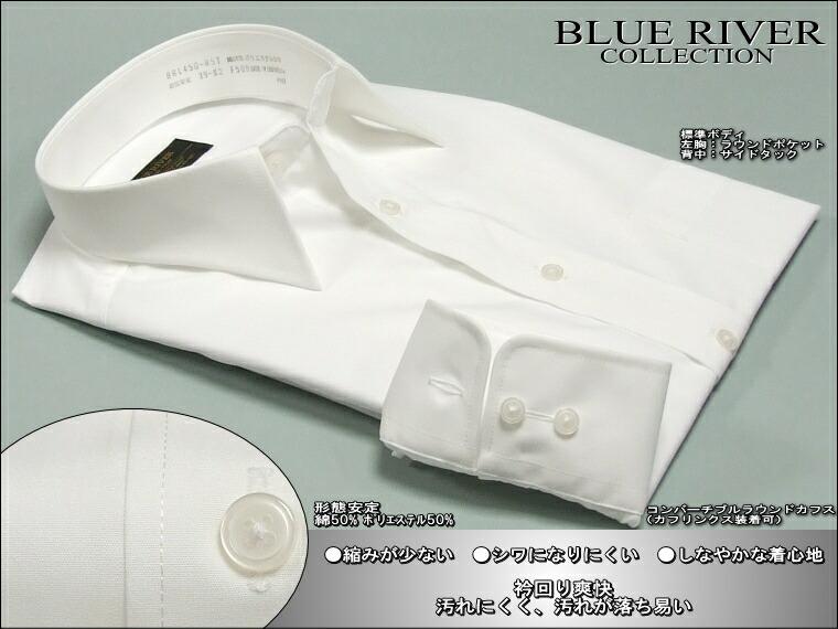 長袖 形態安定 ワイシャツ 白無地 レギュラーカラー 1
