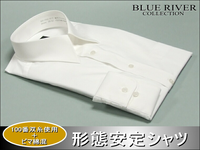 長袖 形態安定 ワイシャツ 白無地 レギュラーカラー 3