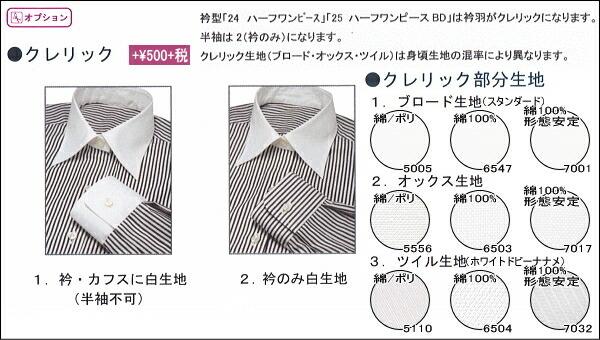 オーダーシャツ ワイシャツ
