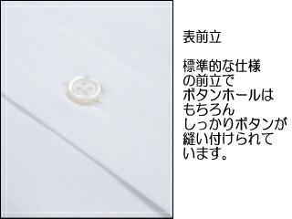 長袖 形態安定 ワイシャツ 白無地 レギュラーカラー 4