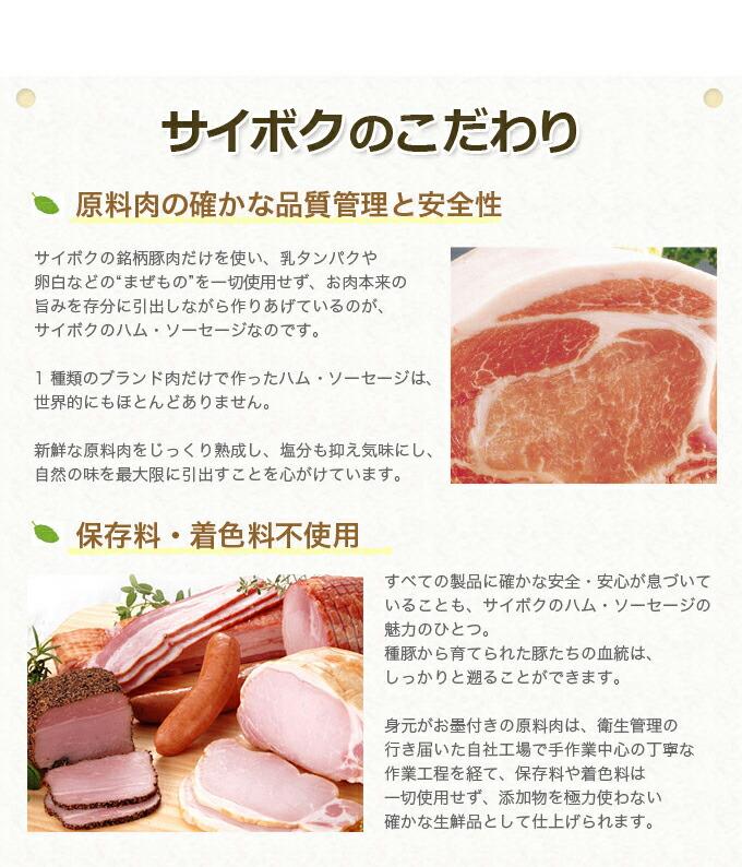 サイボクのこだわり「原料肉の確かな品質管理と安全性」「保存料不使用」