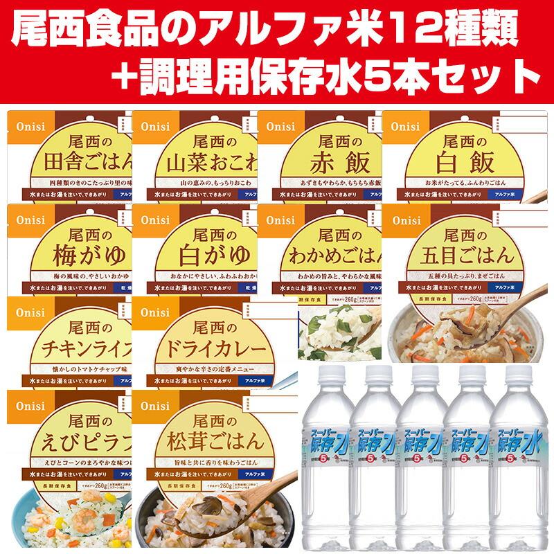 尾西食品 アルファ米12種類セット+保存水