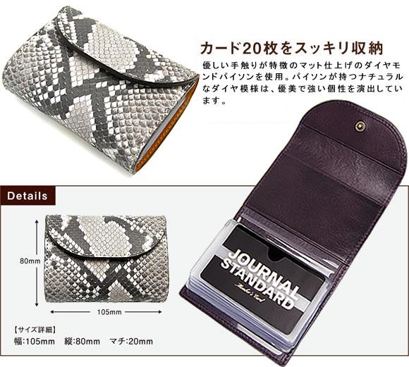 蛇革カードケース詳細