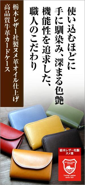 栃木レザー カードケース