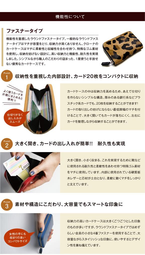 ハラコ ファスナータイプ カードケース詳細