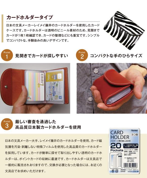 カードホルダータイプ カードケース詳細