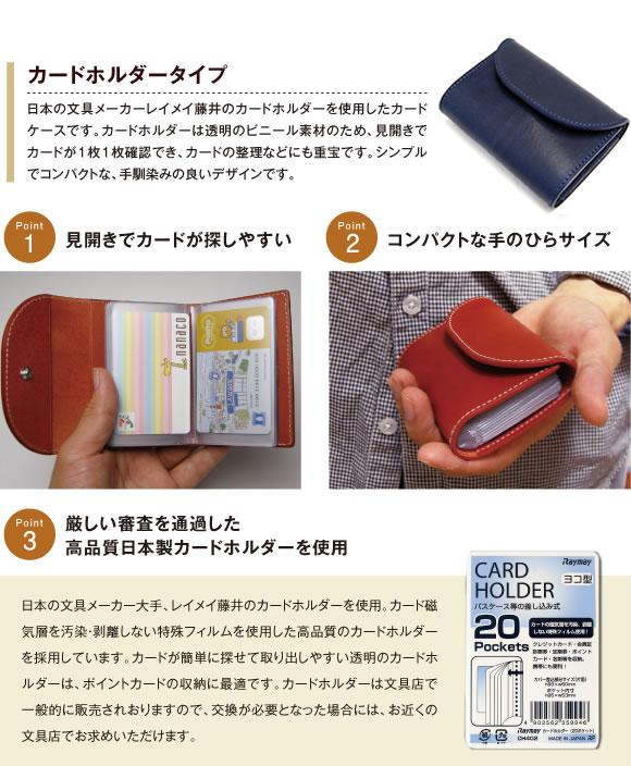 カードホルダー カードケース詳細