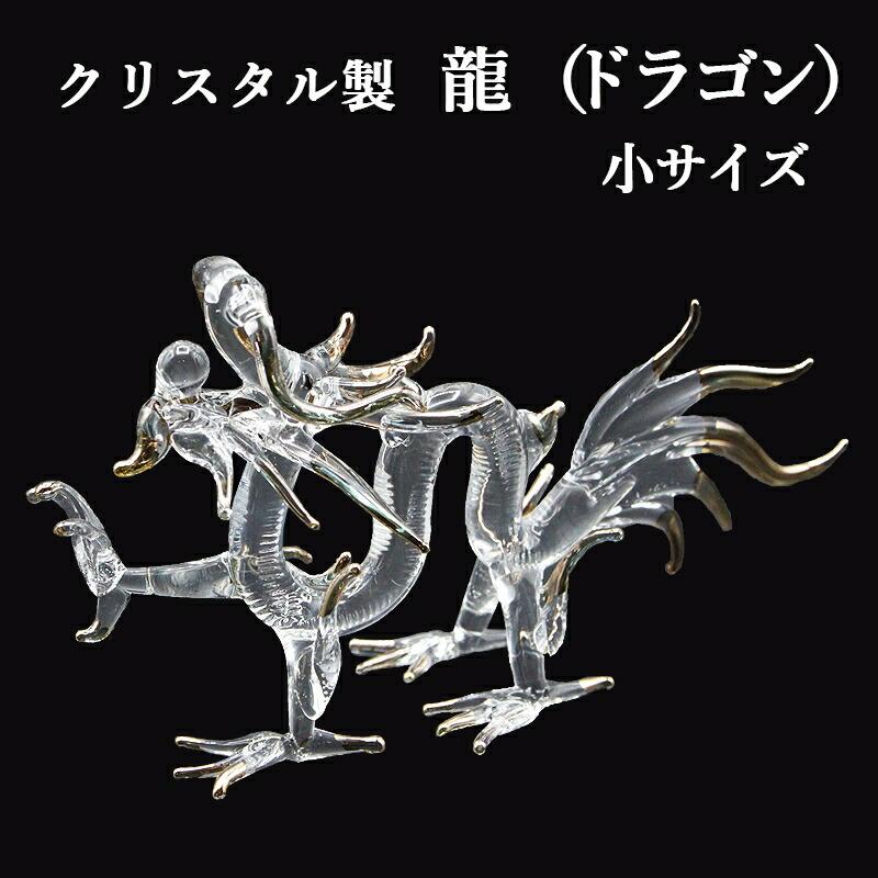 クリスタル 龍