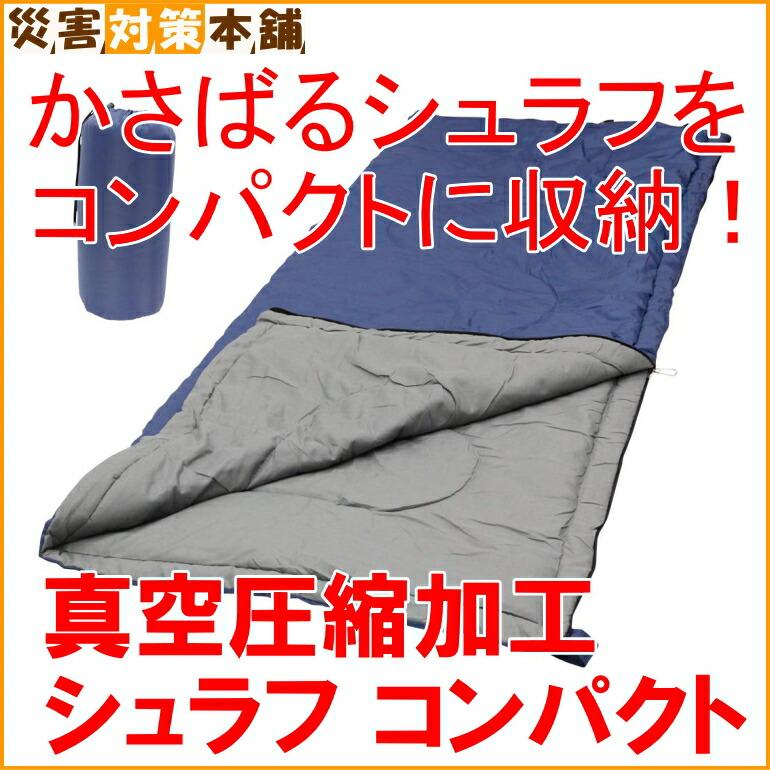 圧縮寝袋シュラフ