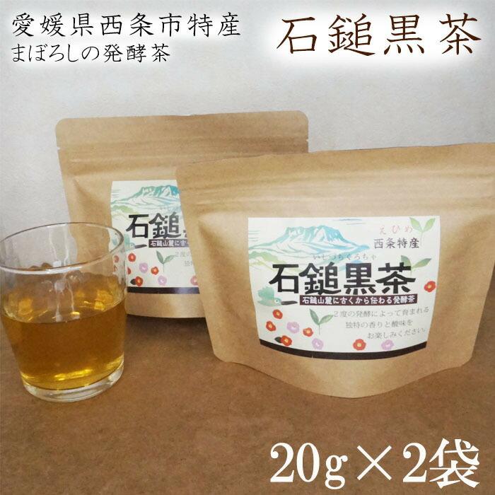 四国伝統の幻の発酵茶「石鎚黒茶」20g×2袋