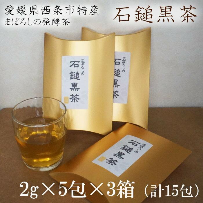 四国伝統の幻の発酵茶「石鎚黒茶」ティーバッグ2g×5包×3箱(計15包)