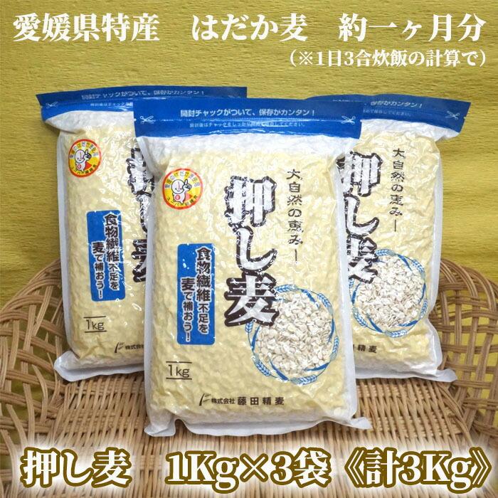 押し麦(愛媛県産はだか麦)1Kg×3袋 計3Kg