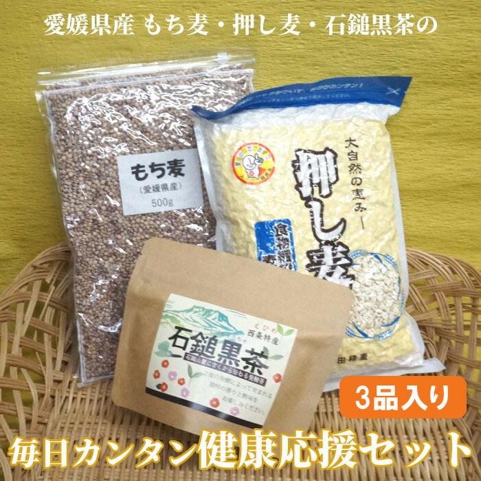 もち麦・押し麦・石鎚黒茶の「毎日カンタン健康応援セット」