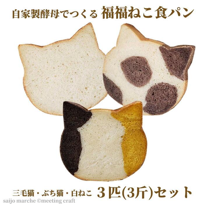 自家製酵母でつくる 福福ねこ食パン3匹セット