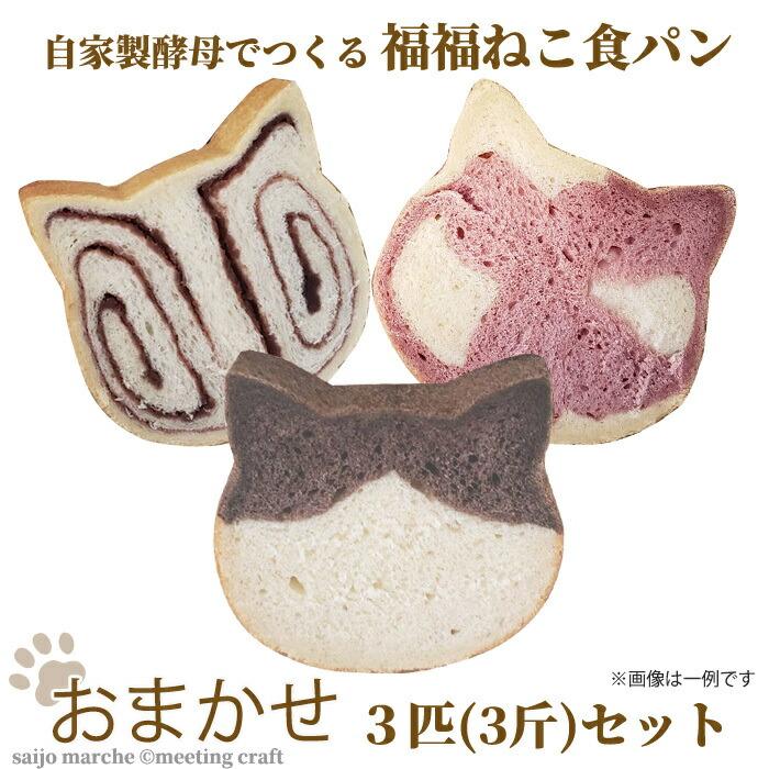 おまかせ!自家製酵母でつくる 福福ねこ食パン3匹セット