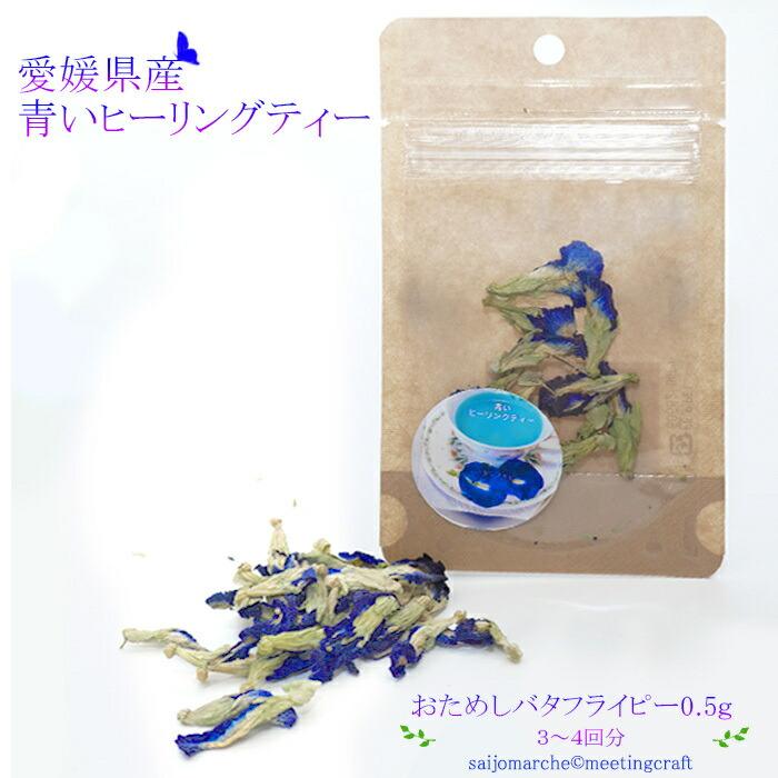 愛媛県産 乾燥バタフライピー「青いヒーリングティー」0.5g