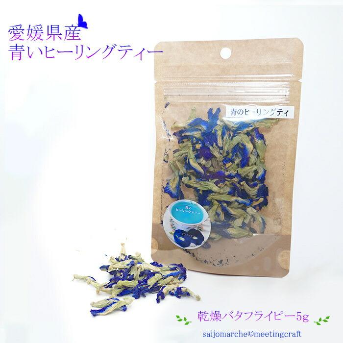 愛媛県産 乾燥バタフライピー「青いヒーリングティー」5g