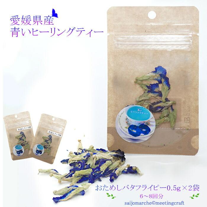 愛媛県産 乾燥バタフライピー「青いヒーリングティー」0.5g×2袋