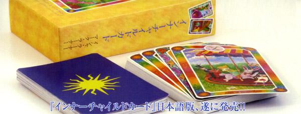 インナーチャイルドカード 日本語版