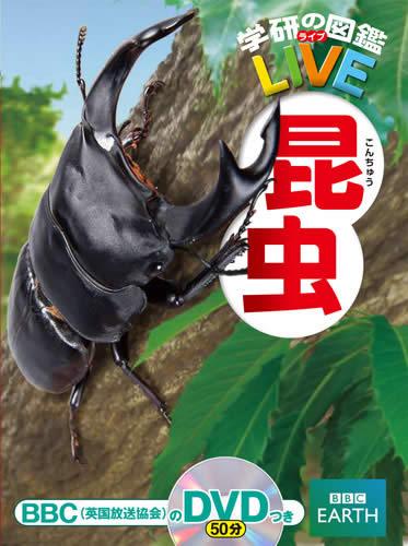 学研の図鑑(ライブ)・昆虫