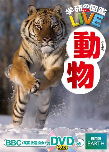 学研の図鑑(ライブ)・動物