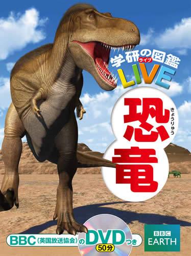 学研の図鑑(ライブ)・恐竜