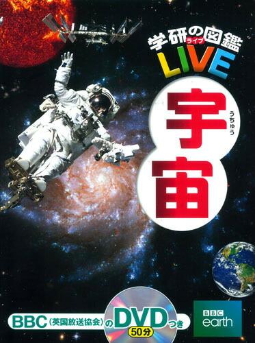 学研の図鑑(ライブ)・宇宙