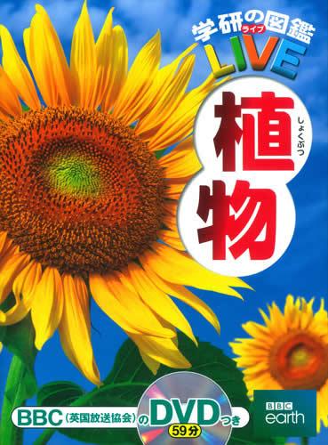 学研の図鑑(ライブ)・植物