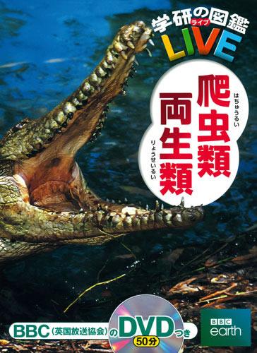 学研の図鑑(ライブ)・爬虫類・両生類