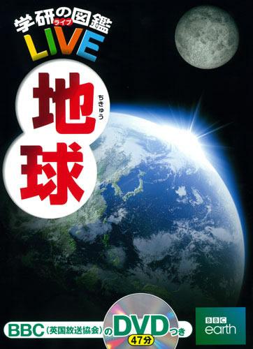 学研の図鑑(ライブ)地球