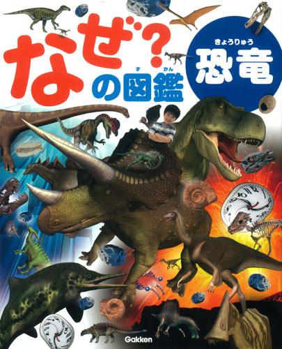 なぜ?の図鑑・恐竜