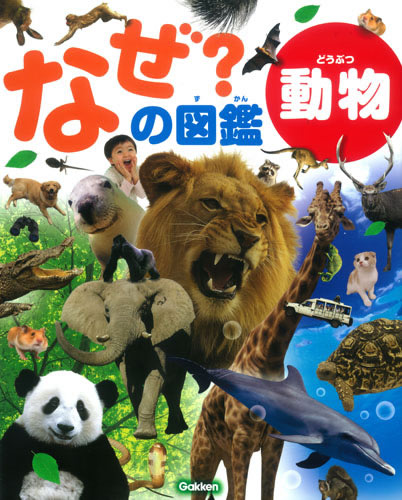 なぜ?の図鑑・動物