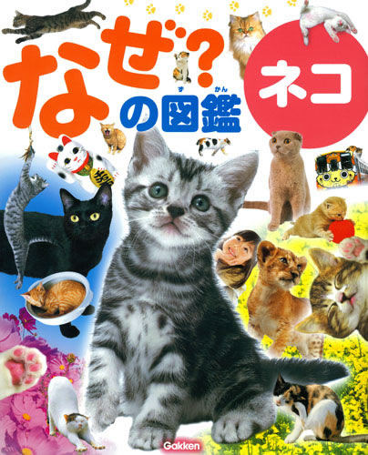 なぜ?の図鑑・ネコ