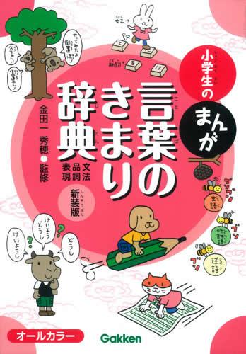 小学生のまんが言葉のきまり辞典[文法・品詞・表現] 新装版