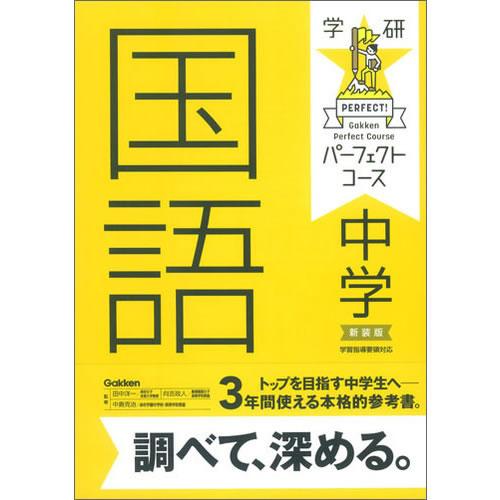 中学国語 新装版