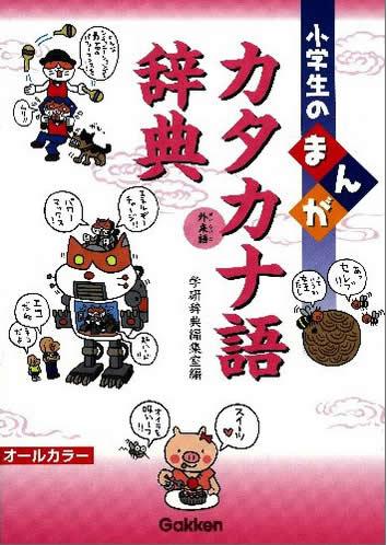 小学生のまんがカタカナ辞典 改訂版