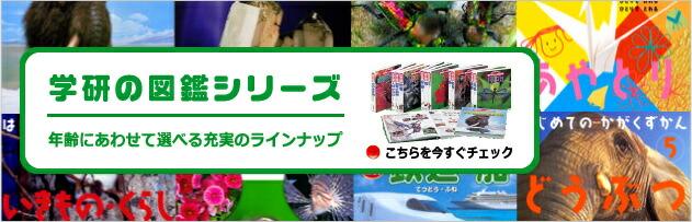 学研の図鑑シリーズ
