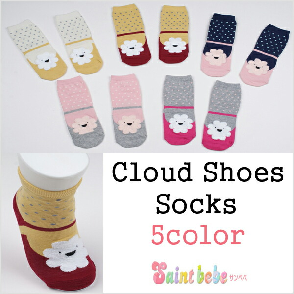 so-cloud-shoes