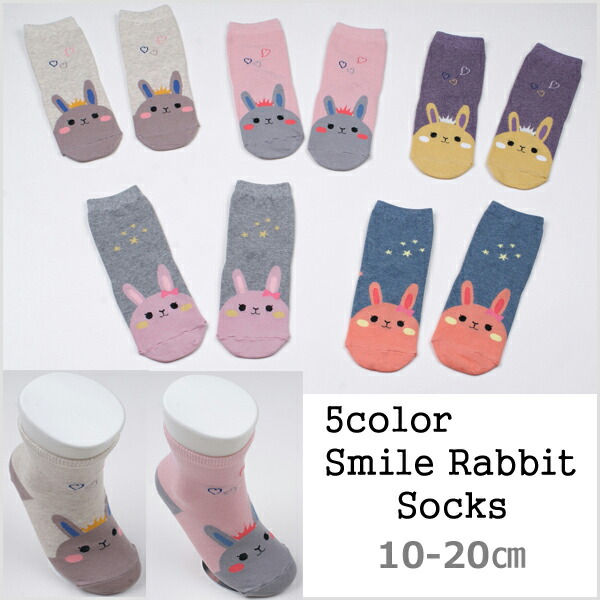 smile-rabbit