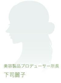 美容製品プロデューサー所長下司麗子